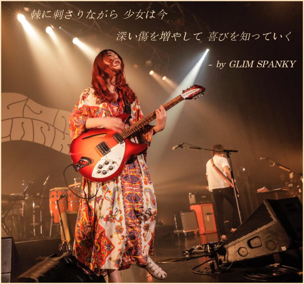 Glim_Spanky_01_pic