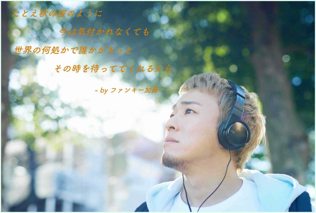 Funky_Kato02_pic