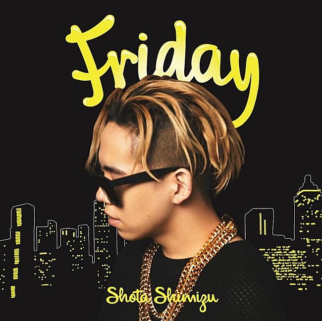 清水翔太「Friday」歌詞の意味とは?
