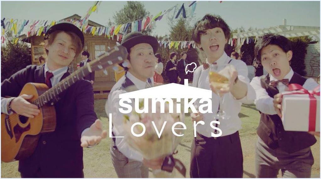 sumika「Lovers」歌詞の意味や曲に込められた想いとは?
