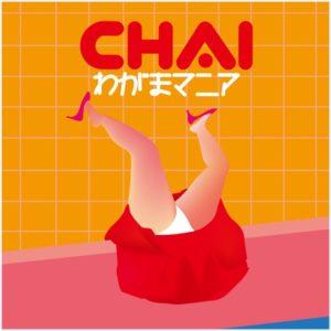 CHAI「フューチャー」歌詞の意味や曲に込められた想いとは?