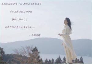 Imai03_pic