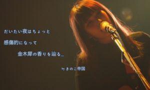kinmokusei_03_pic