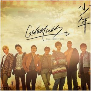 GENERATIONS from EXILE TRIBE「少年」歌詞の意味とは?