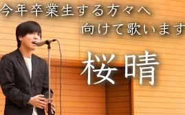 「桜晴」歌詞の意味や曲に込められた想いとは?【優里】